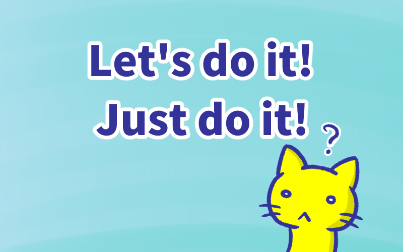 Let s do itとJust do itの意味と違い