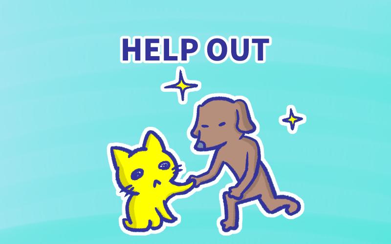 Help outの意味と使い方