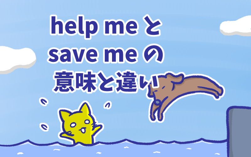 Help meとsave meの意味と違い