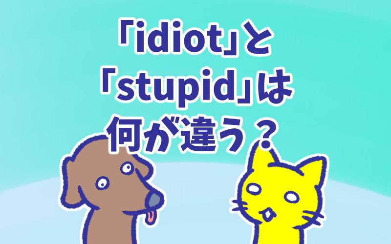 Idiotとstupidの意味と違い