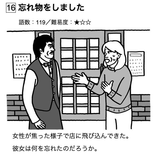 究極の英語リスニング