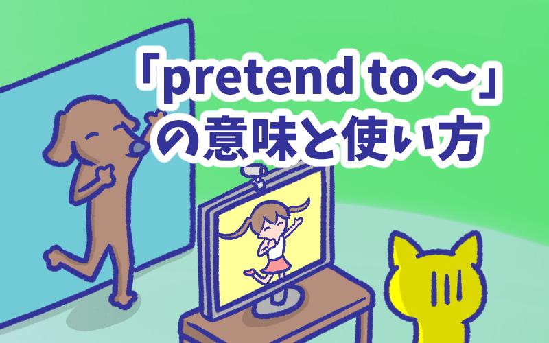 Pretend to の意味と使い方