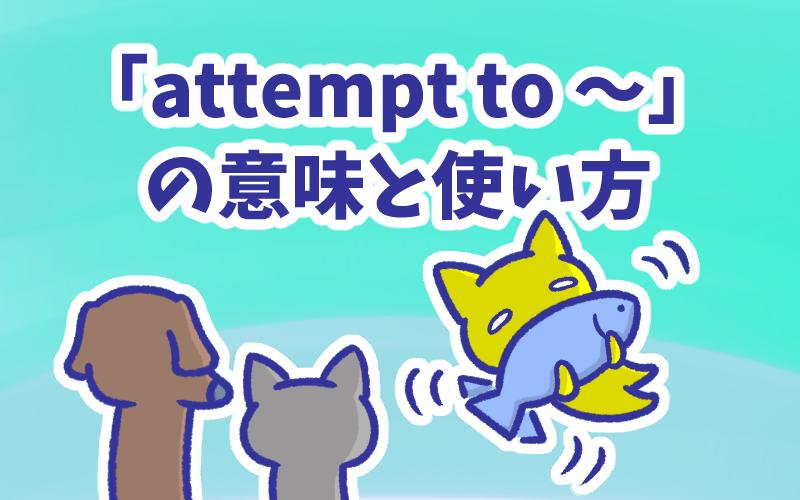 1分で覚える「attempt to 〜」の...