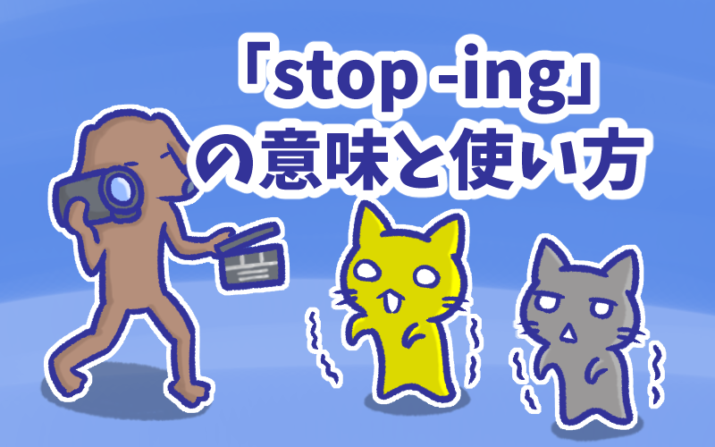Stop  ing の意味と使い方
