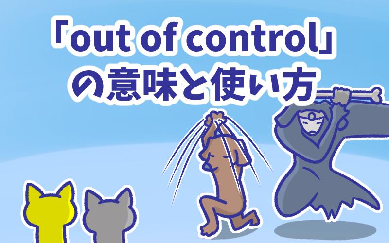 Out of control の意味と使い方
