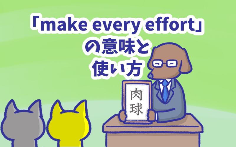 Make every effort の意味と使い方