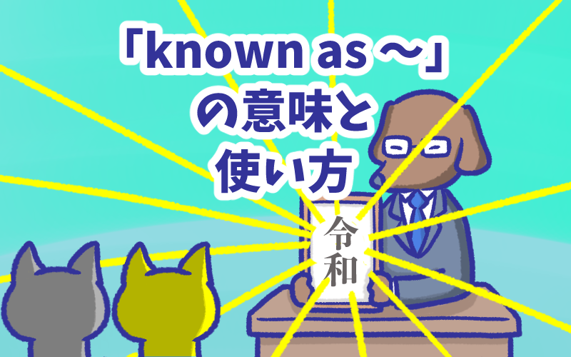 Known as  の意味と使い方