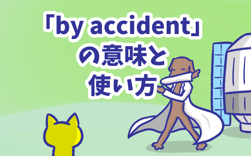 By accident の意味と使い方