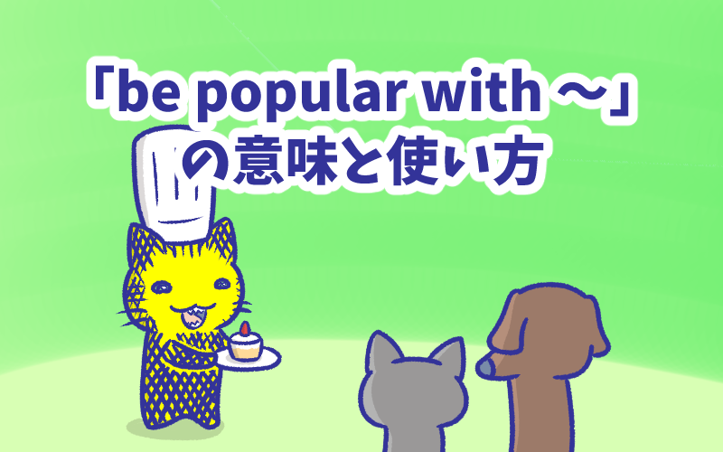 Be popular with  の意味と使い方