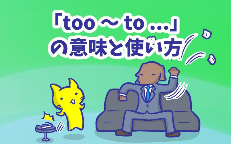 Too  to  の意味と使い方