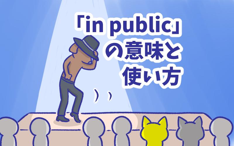 In public の意味と使い方