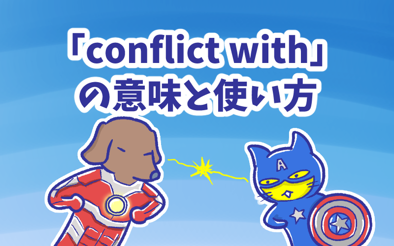 Conflict with 〜の意味と使い方