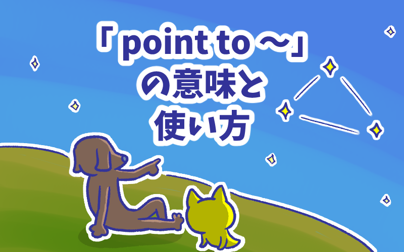 Point to  の意味と使い方