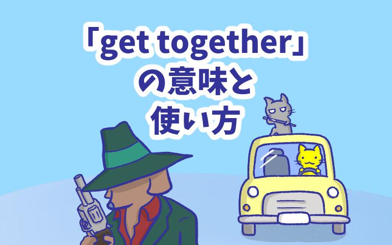 Get together の意味と使い方