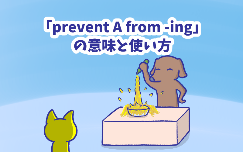 Prevent A form  ing の意味と使い方