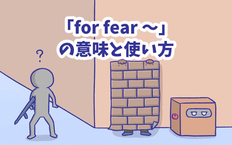 For fear  の意味と使い方