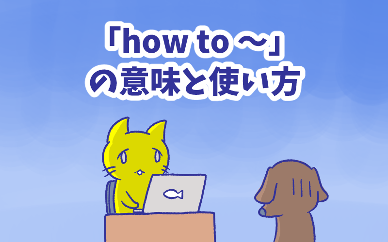 How to  の意味と使い方