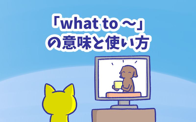 What to  which to  の意味と使い方