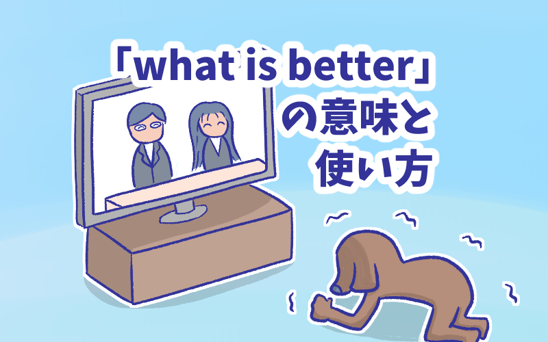 What is better の意味と使い方