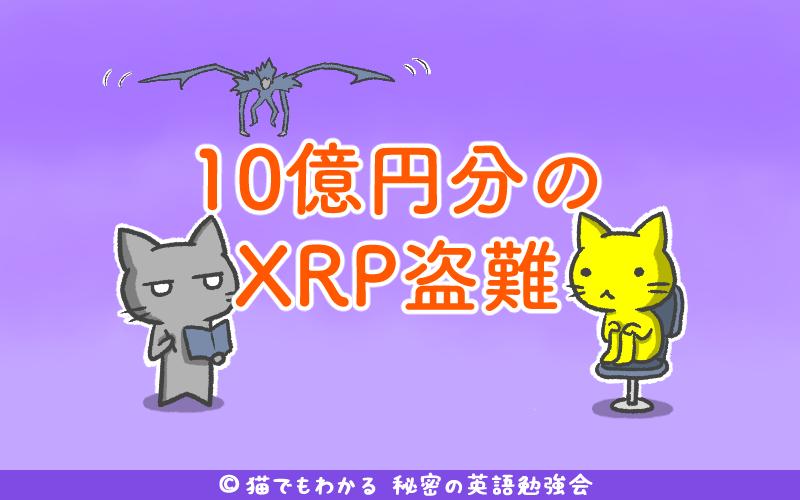 10億円分のXRP盗難