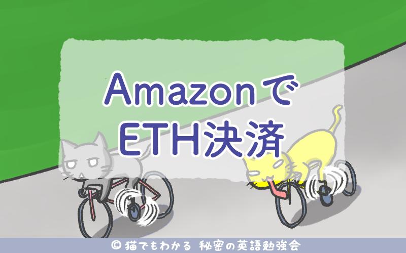 AmazonでETH決済