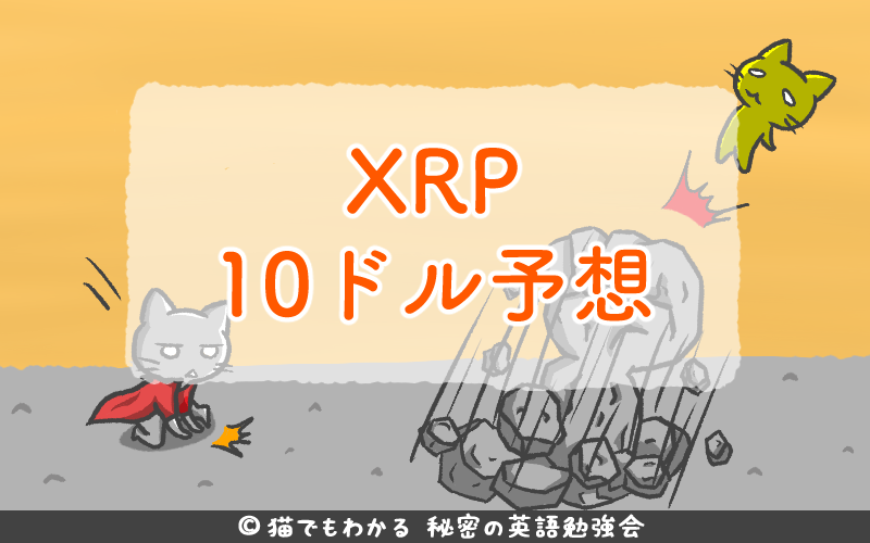XRP10ドル予想