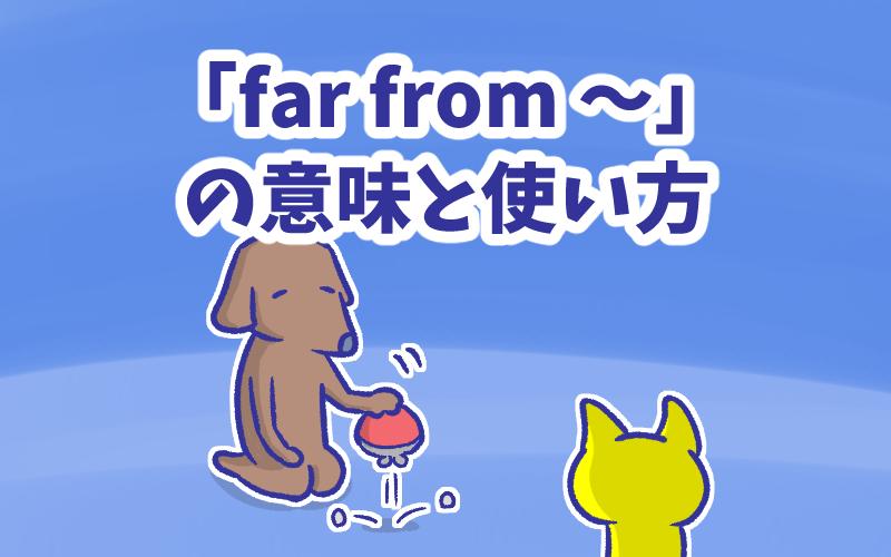 Far from  の意味と使い方