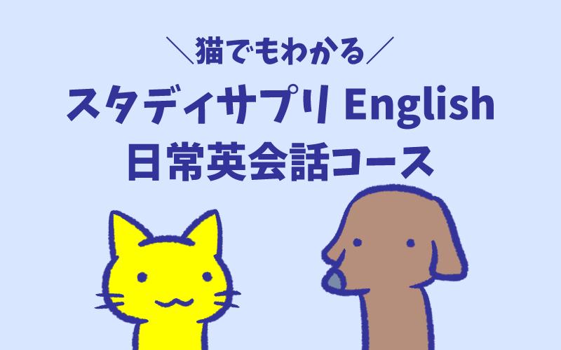 スタディサプリEnglish日常英会話コース