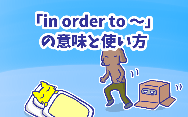 In order to  の意味と使い方