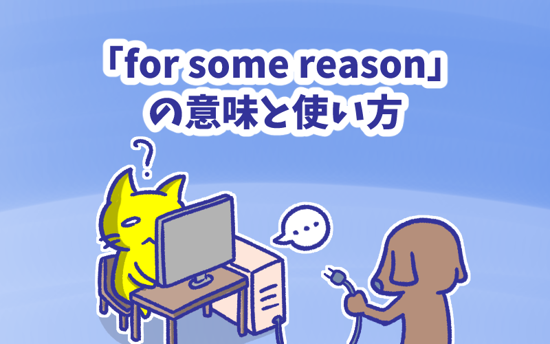 For some reason の意味と使い方