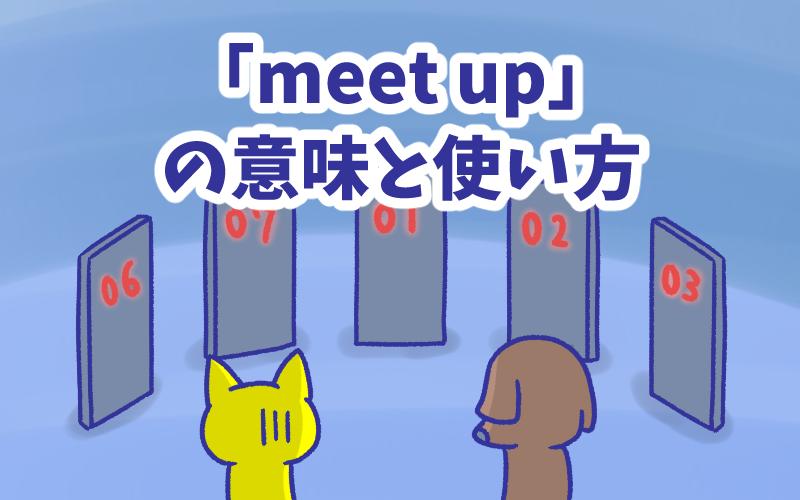 Meet up の意味と使い方