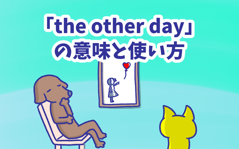 The other day の意味と使い方