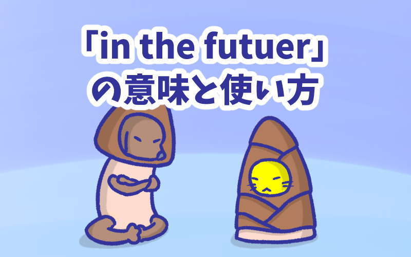 In the futuer の意味と使い方