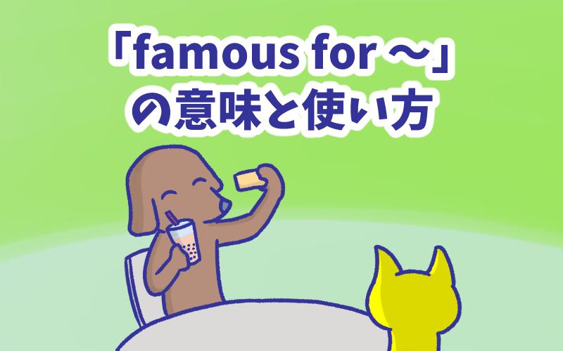 Famous for  の意味と使い方