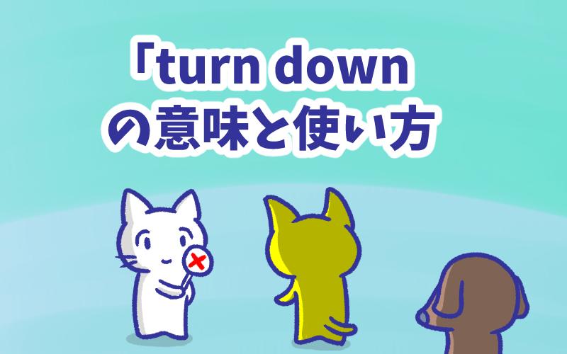 Turn down の意味と使い方