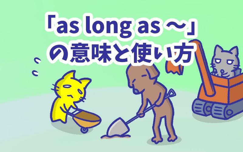 As long as の意味と使い方