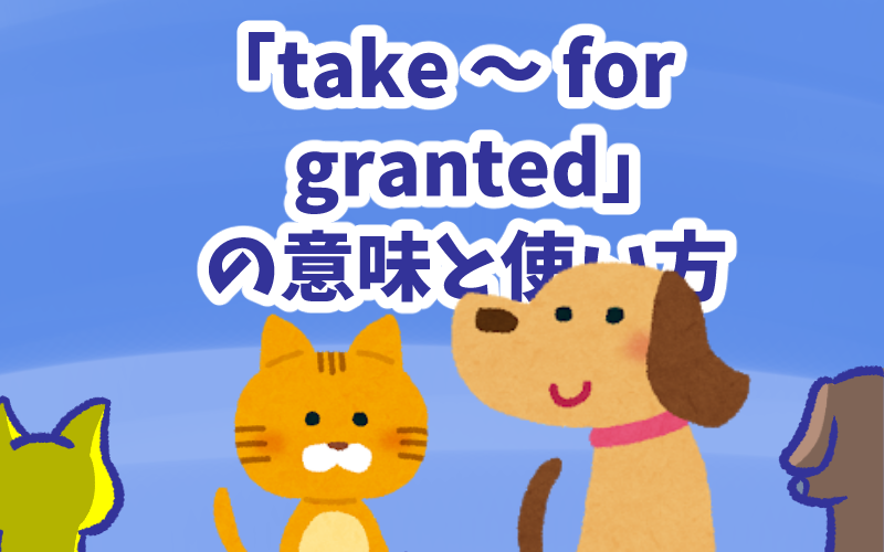 Take  for granted の意味と使い方