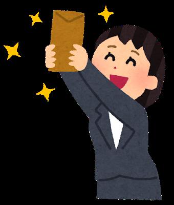 Kyuryou bonus woman2