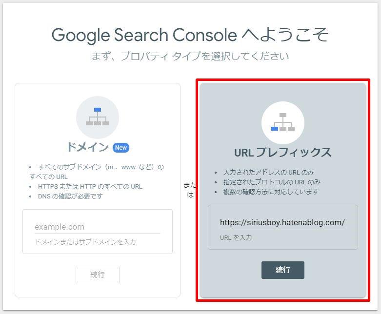 サーチコンソール Google Search Console