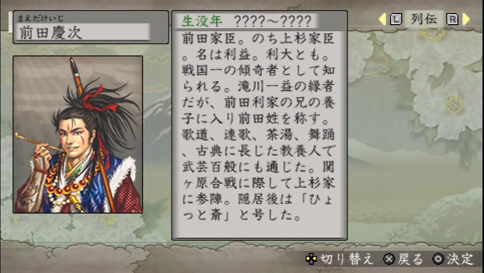 太閤立志伝5 前田慶次