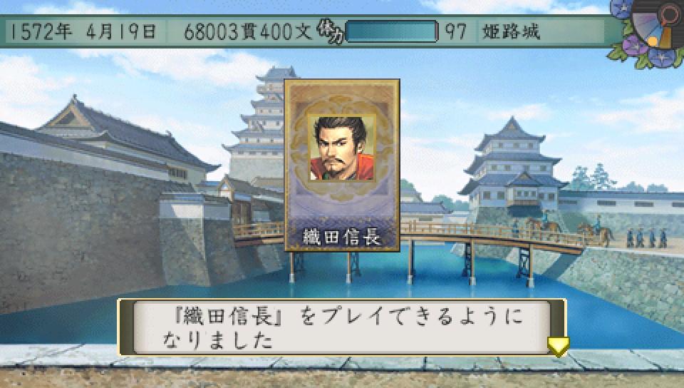 太閤立志伝5