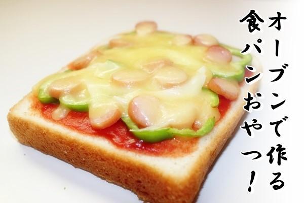 ミックスピザトースト 食パン