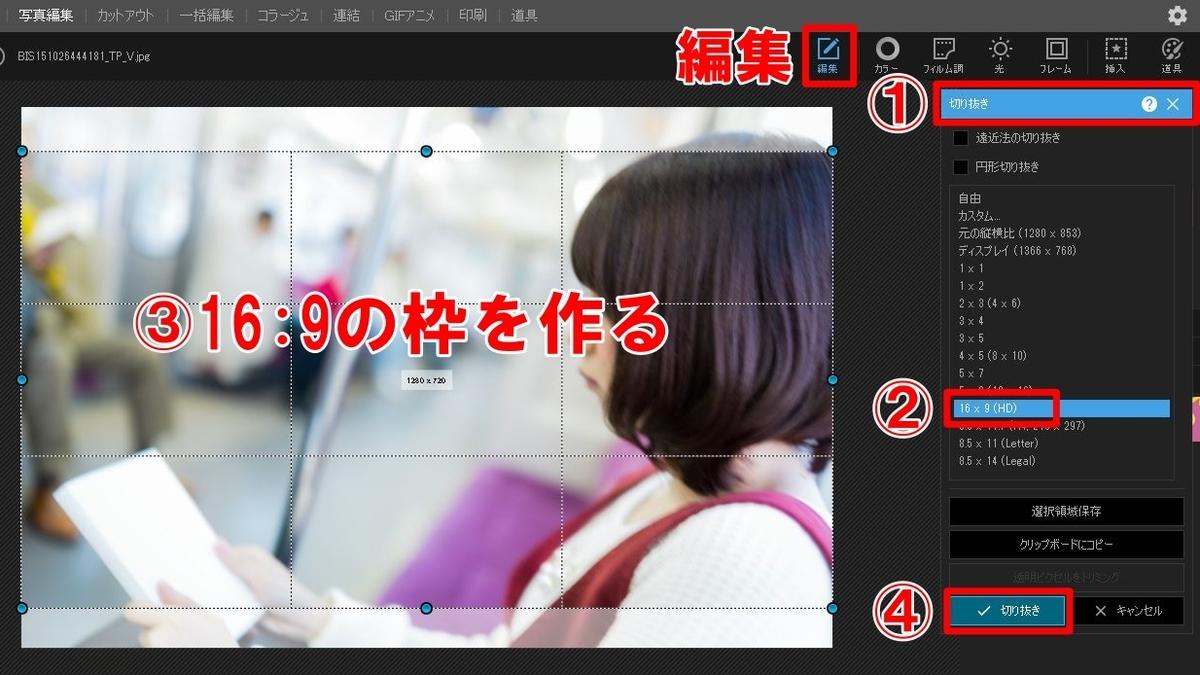 PhotoScapeX  使い方