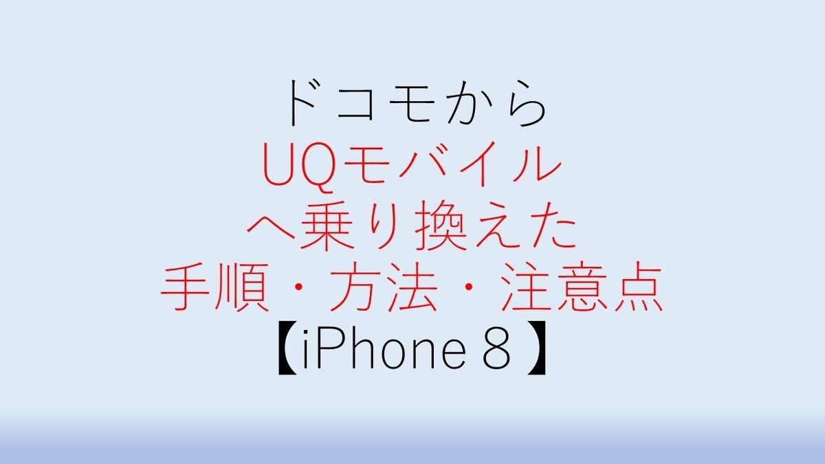 乗り換え uq モバイル