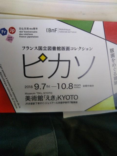 f:id:sirobutaihei:20180907163834j:image