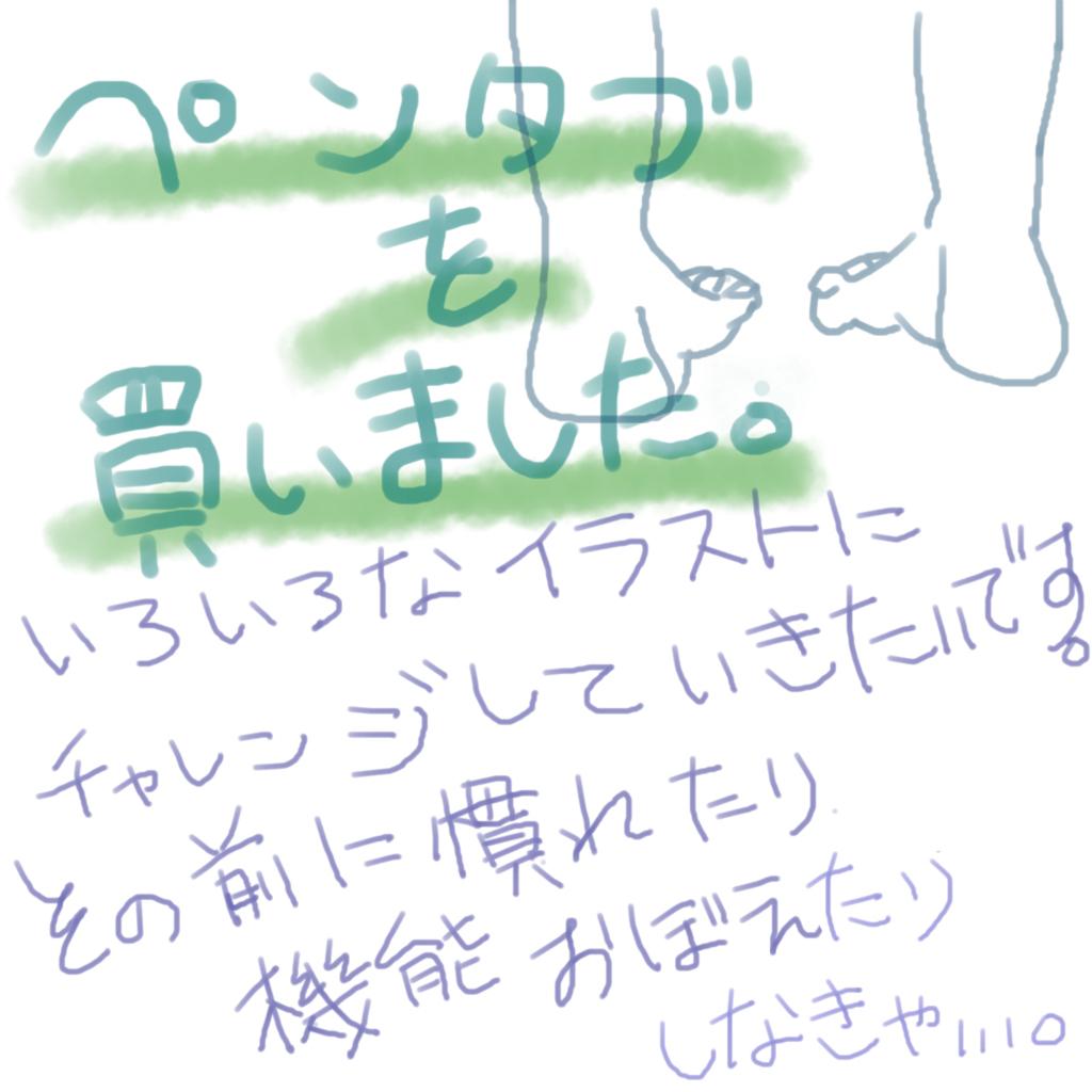 f:id:sirokuma29:20160907000020j:plain