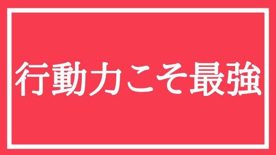 f:id:sirokumakun12th:20180905164615j:plain