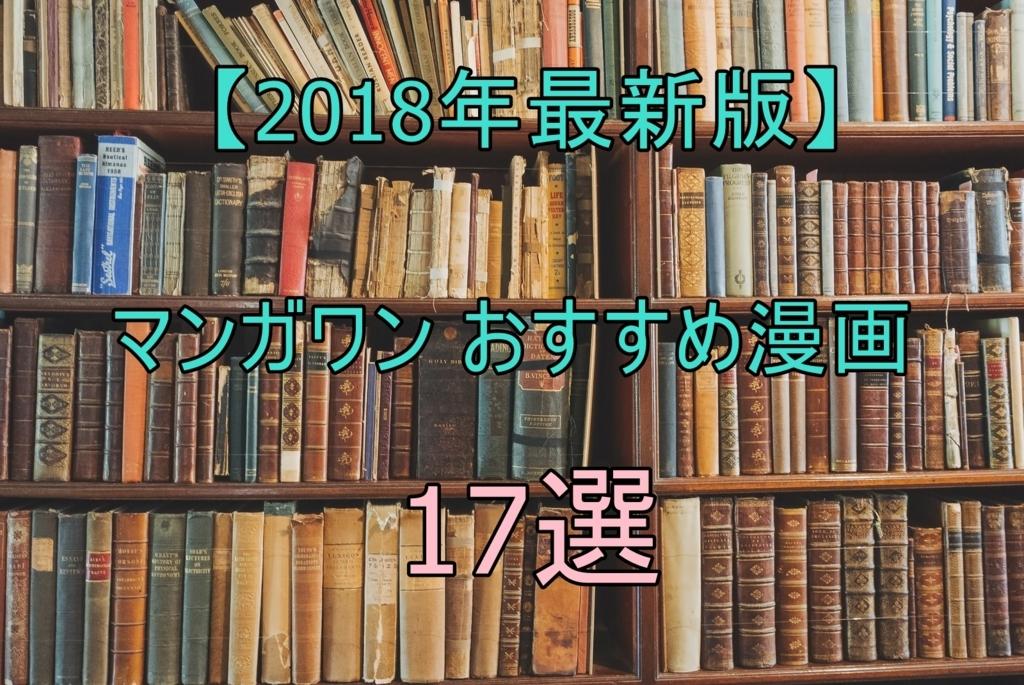 f:id:sirokumask:20180710091757j:plain