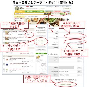 Oisixの注文確認画面