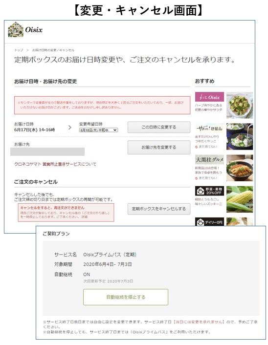 Oisixでの注文・キャンセル方法